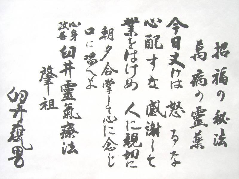 Gokai, os cinco princípios de Reiki